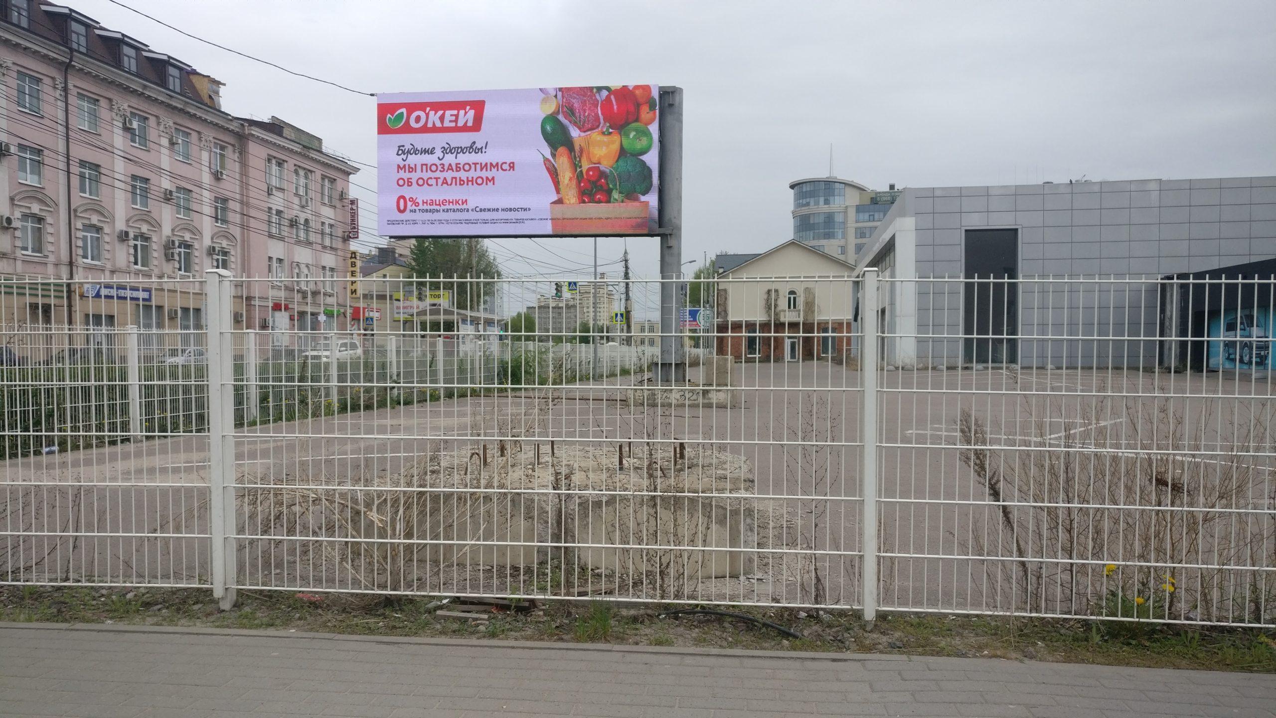Экран на ул Ленина