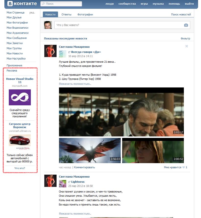 shema_primer_reklamy_vkontakte