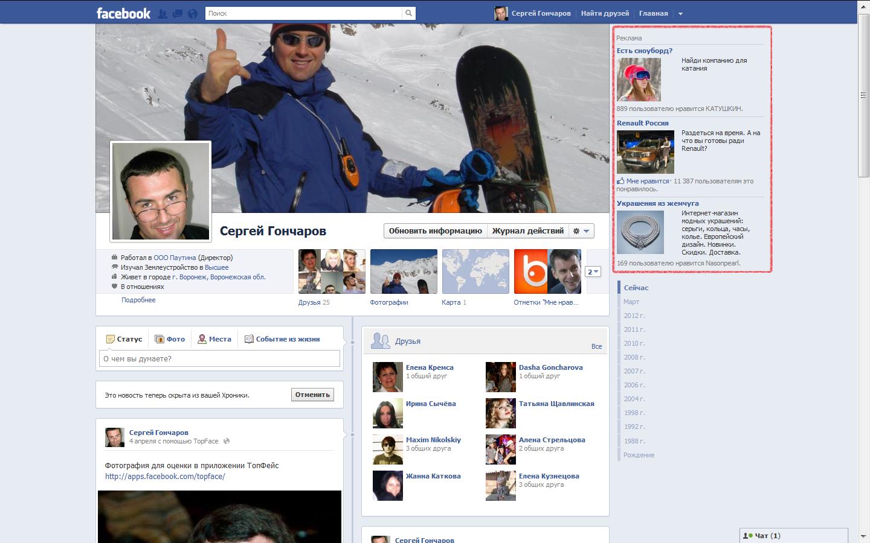 Как создать Страницу Facebook Facebook Business 24